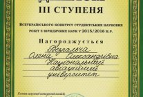 The Scientific Victories of Students of the Educational and Research Law Institute