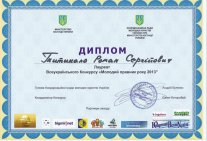 Lecturers of the Law Institute  - the Winners of the All-Ukrainian Competition